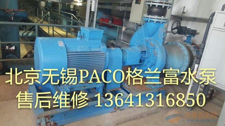 北京格兰富PACO水泵售后 北京PACO水泵售后
