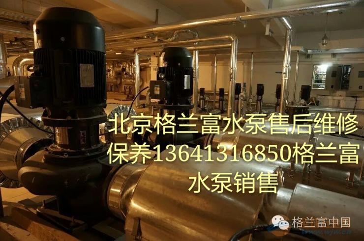 北京格兰富水泵销售