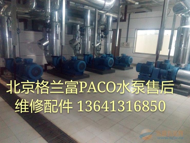 北京格兰富水泵销售安装 北京格兰富水泵售后维修现场NB, NBG,