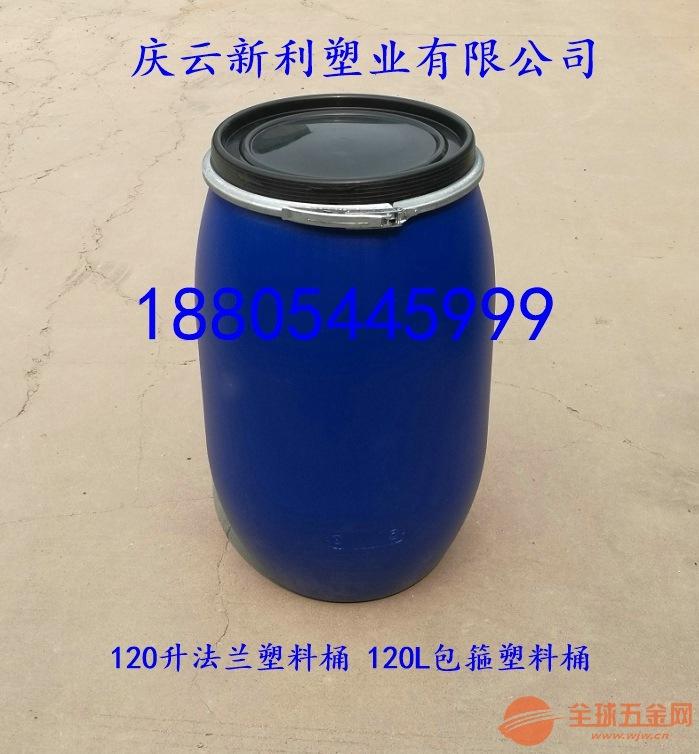 120升包箍塑料桶120L蓝色塑料桶庆云新利直销