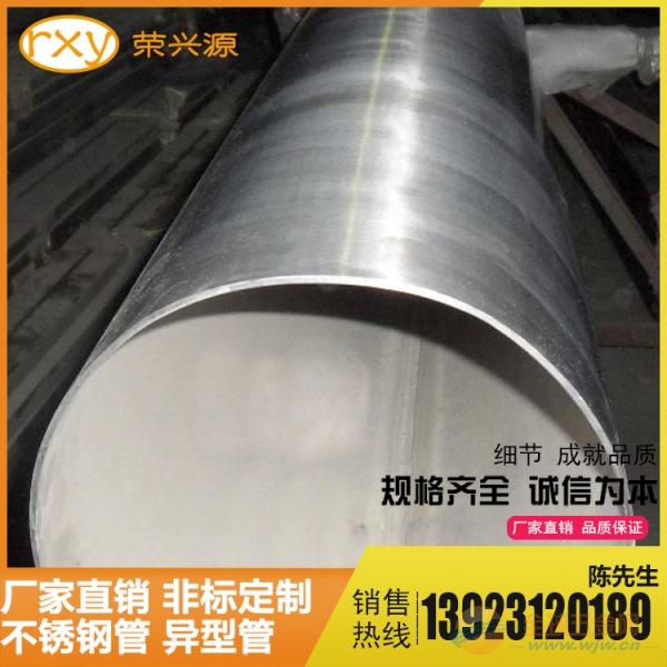 山东304不锈钢工业焊管 不锈钢大口径壁厚管