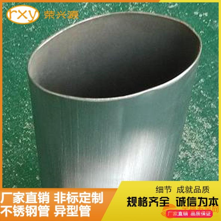 佛山异型管厂定制不锈钢椭圆管 304椭圆管80*12