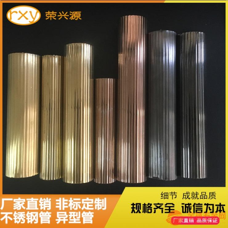 厂家批发优质电镀不锈钢异型管316不锈钢直纹管 玫瑰金镀色直纹管