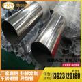 佛山不锈钢管厂供应不锈钢镜面管 抛光不锈钢304焊管