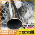 304不锈钢空心圆管 304不锈钢管 可抛光 折弯等加工