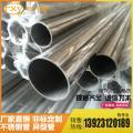 批发工业建筑用耐腐蚀不锈钢310s管材 加工304圆管不锈钢管材