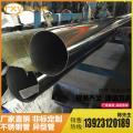 特价供应 不锈钢管 316L不锈钢圆管方矩管 佛山厂家直销