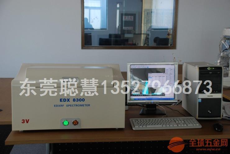 EDX6600--ROHS检测仪edx8600_edx8600价格