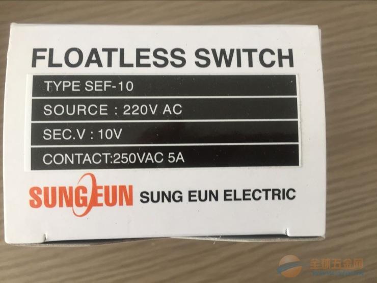 SUNG EUN ELECTRIC液位继电器