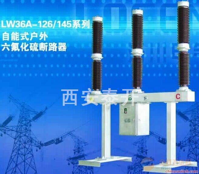 西安110KV六氟化硫断路器厂家LW36-126/1250A