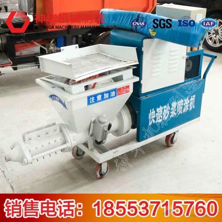 GLP-311砂浆喷涂机供应