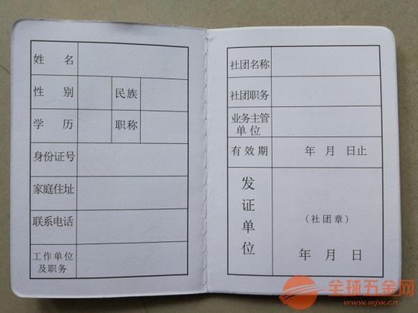 专业彩印印刷定制志愿者协会会员证志愿者服务证志愿者服务手册