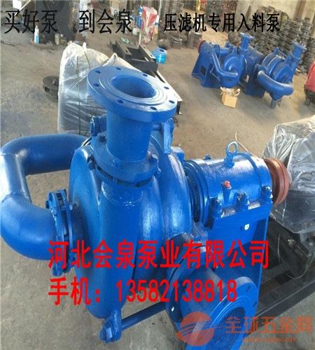《外贸货源板框压滤机进料泵?离心泵》