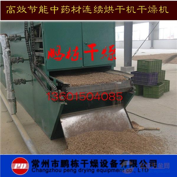 威海中药材多层带式干燥机厂家