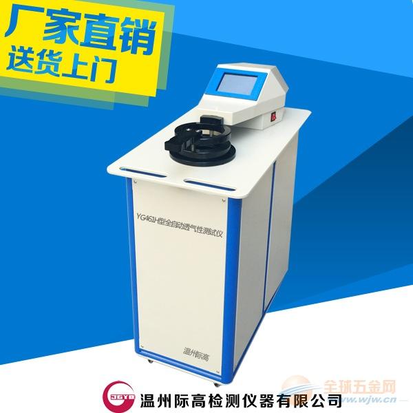 全自动透气性能测试仪生产厂家