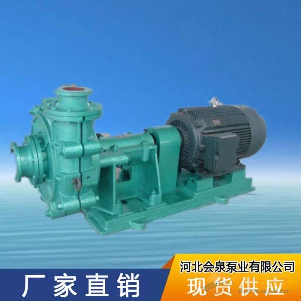 150ZJ-50渣漿泵|ZJ渣漿泵