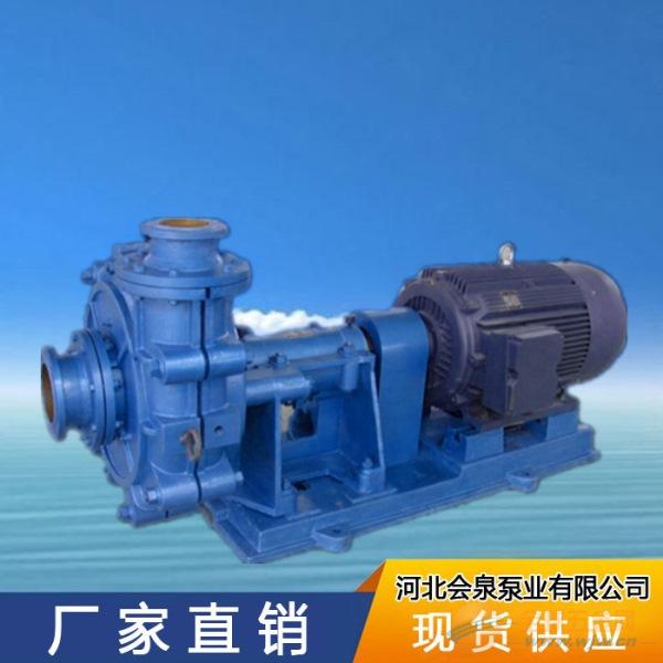 50ZJ-46礦用渣漿泵