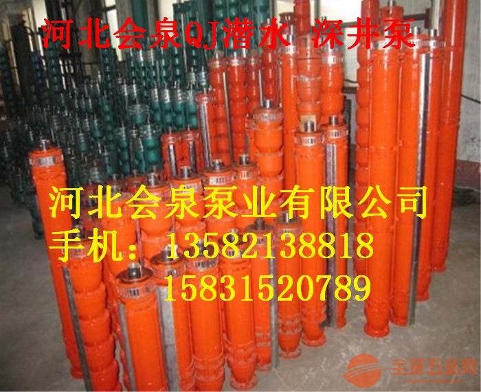 《175QJ32-192QJ深井泵125QJ20-85》