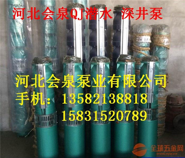 《200QJ32-247QJ深井泵125QJ25-14》