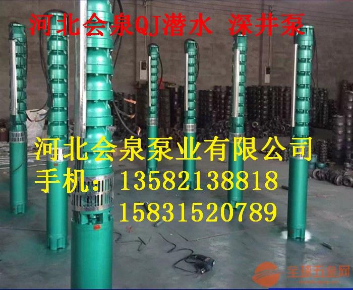 《200QJ20-81QJ深井泵125QJ20-72》