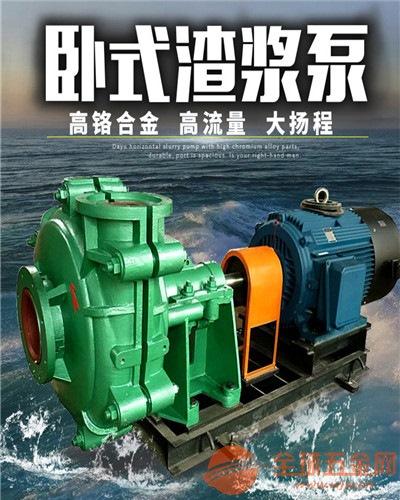 ZGB渣浆泵扬州市150ZGB