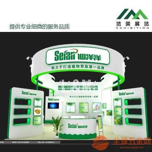 仙洋洋食品配料展展台设计效果图-上海展台设计搭建公司