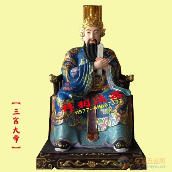 三官大帝之天官、地官、水官彩绘神像