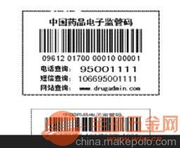 药品印刷标签、物流印刷标签、食品印刷标签、电器印刷标签、印刷标签生产工