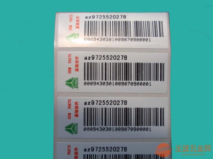 彩色不干胶、透明龙标签、合成纸标签、静电膜标签、镭射标签、红酒标签、