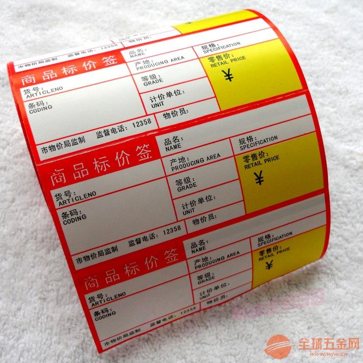 不干胶印刷标签、不干胶印刷标签纸、不干胶印刷帖纸、不干胶印刷条码标签、