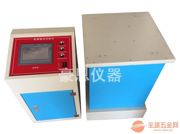 电磁三轴方向振动试验机
