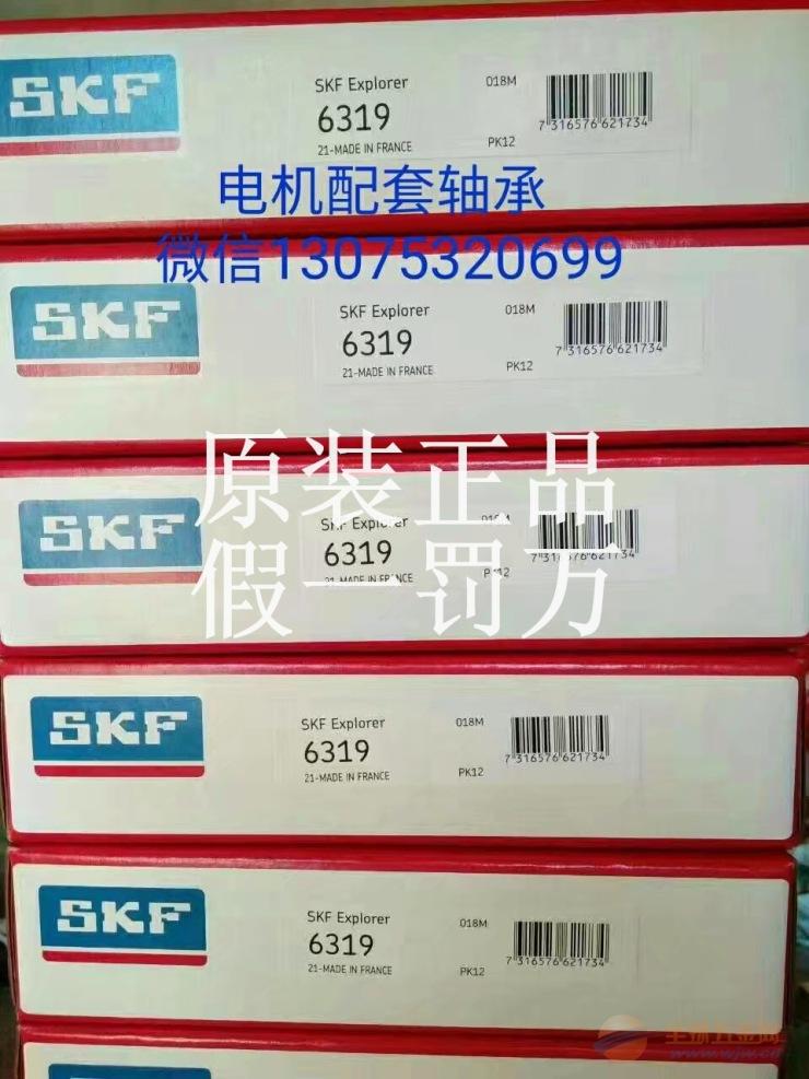 SKF轴承正品SKF空压机轴承