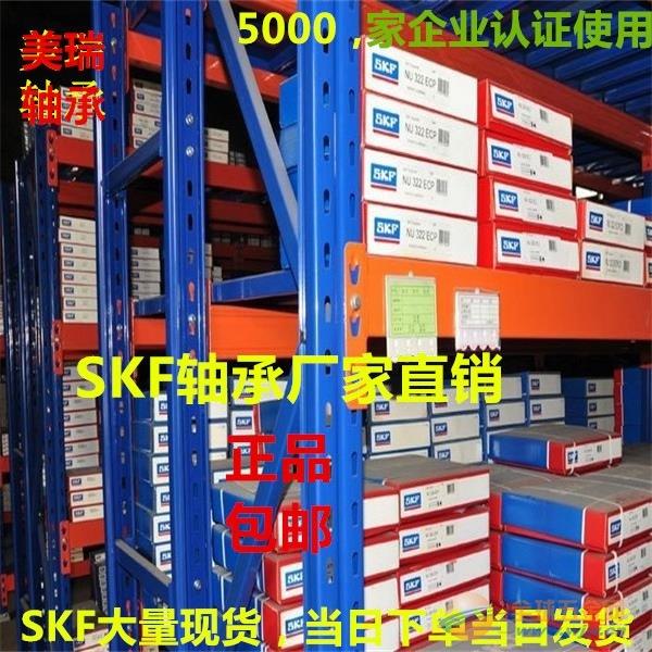 FAG轴承正品SKF空压机轴承