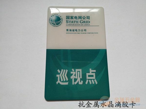 抗金属滴胶卡-抗金属滴胶卡定制-抗金属滴胶卡制作