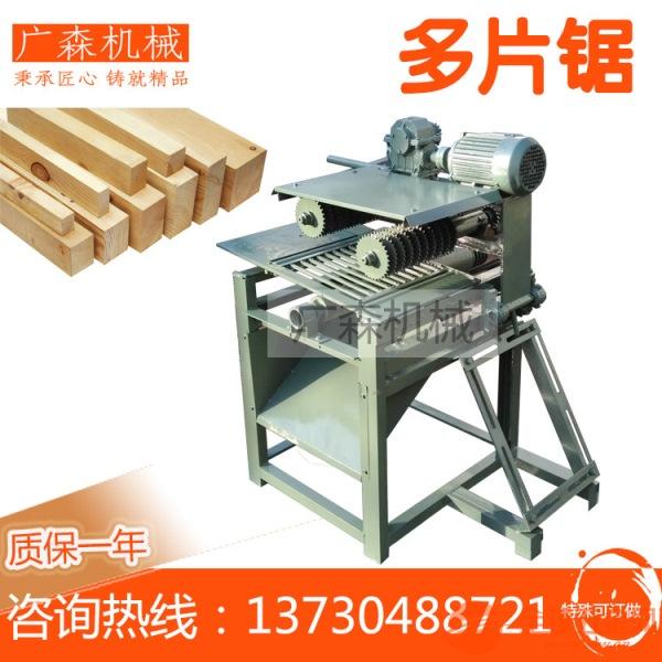 多片锯 广森木工机械多片锯优质耐用