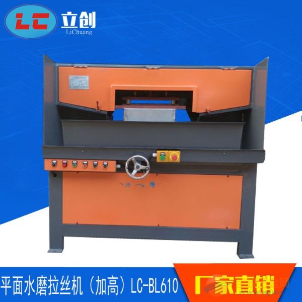 自动加蜡平水磨拉丝机 平面拉丝机