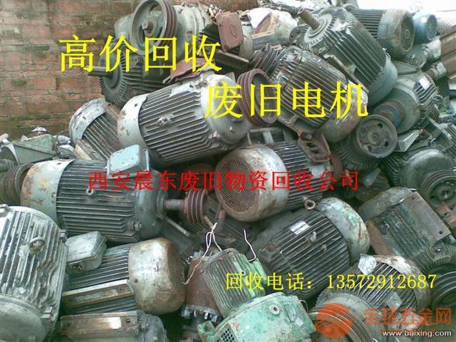 西安废旧电机回收,陕西废旧电机回收,西安电机回收,陕西电机回收