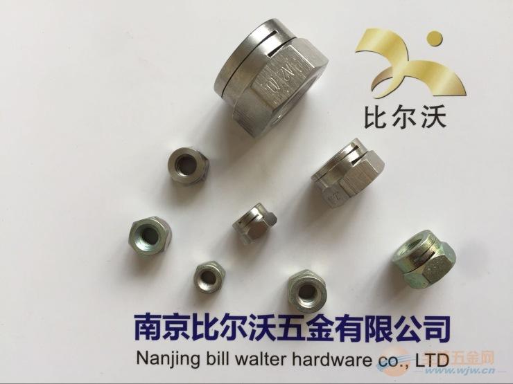 NFE25 411全金属六角双割槽锁紧螺母