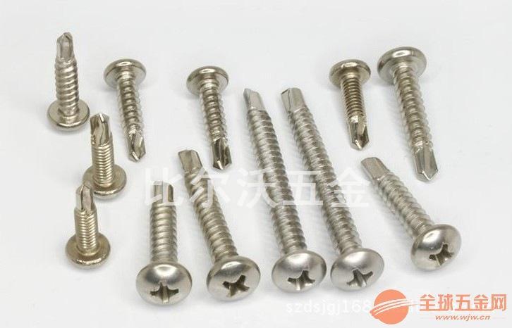 304不锈钢钻尾螺丝