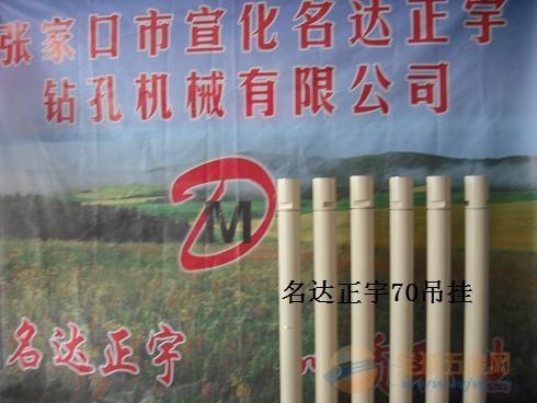 76吊挂冲击器价格 76潜孔冲击器全国发售中 名达正宇冲击器质保