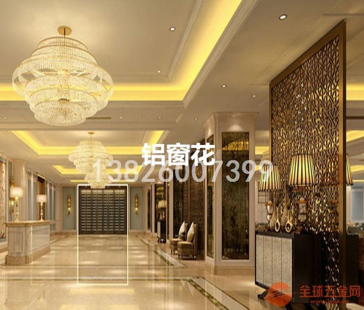 酒店铝窗花