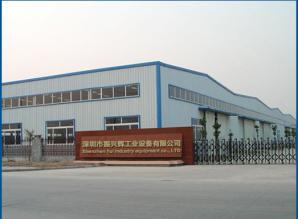 深圳振兴辉工业设备有限公司