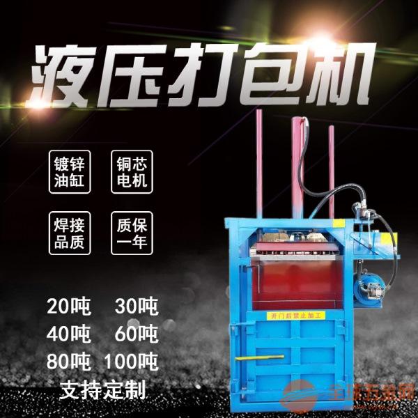 厂家供应立式打包机 金属压缩机 棉花压包机 半自动打