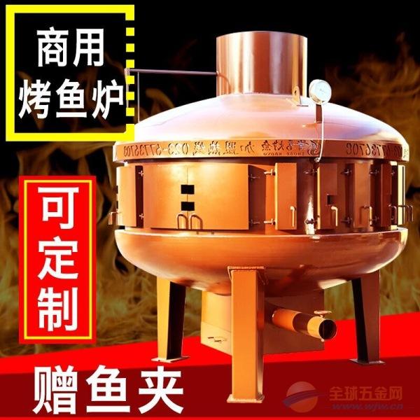 七台河烤鱼炉设备厂家