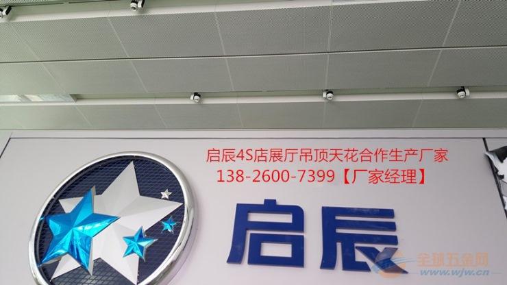 东风日产启辰4S店柳叶孔镀锌钢板制造专家