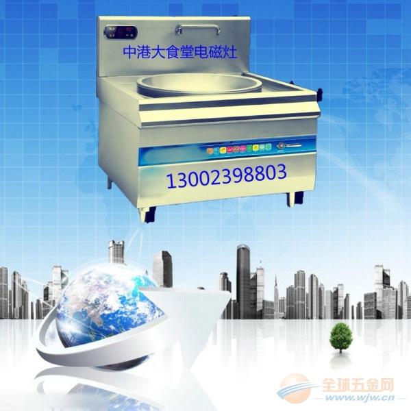 重庆大功率电磁炉