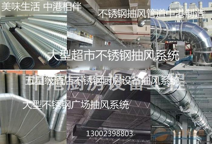 重庆304不锈钢管道加工