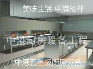 重庆厨房设施