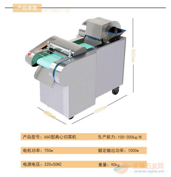 济宁不锈钢切菜机 多功能切菜机
