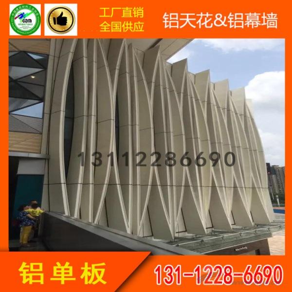 仿木纹弧形铝单板装饰建材
